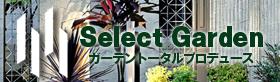一本の木を植え育てる植木屋から造園建設まで宮崎市にある有限会社生目緑地建設の個人向け外構工事