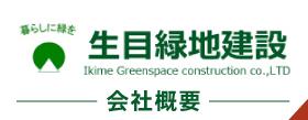 一本の木を植え育てる植木屋から造園建設まで宮崎市にある有限会社生目緑地建設から暮らしに緑を会社概要