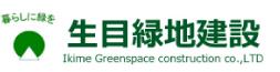 一本の木を植え育てる植木屋から造園建設業へ 宮崎市にある生目緑地建設 Ikime Greenspace construction co .LTD