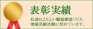 一本の木を植え育てる植木屋から造園建設まで宮崎市にある有限会社生目緑地建設の表彰実績