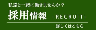 一本の木を植え育てる植木屋から造園建設まで宮崎市にある有限会社生目緑地建設の採用情報