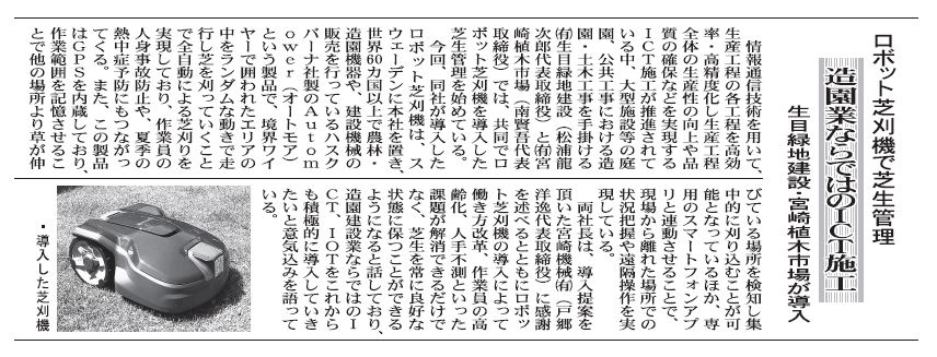 生目緑地建設メディア紹介